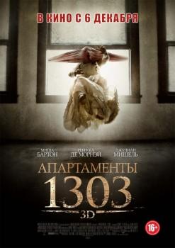 ����������� 1303 / Apartment 1303 3D (2012)
