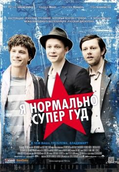 � ��������� ����� ��� / Russendisko (2012)