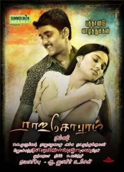 Tamil movies in 2012 and 2013 - Che ne sara di noi film completo