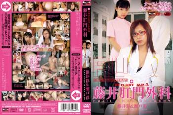 f7e5f2230862439 Red Hot Jam Vol.3 : Aya Fuji・Aya Seto (RHJ 003)