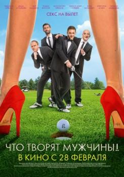��� ������ �������! (2013)