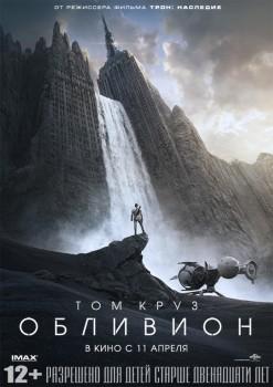 �������� / Oblivion (2013)