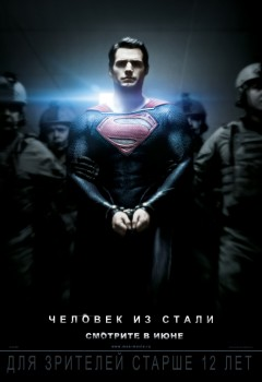 ������� �� ����� / Man of Steel (2013)