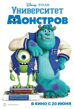 ���������� �������� 2: ����������� �������� / Monsters University (2013)