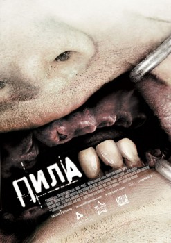 ���� 3 / Saw III (2006)