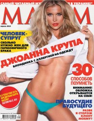 Joanna Krupa Maxim Ukraine April 2013 HQ x 6