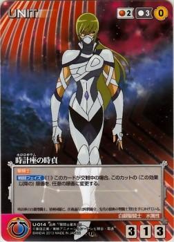 Saint Seiya Ω (Omega) Crusade Card V2 0d517d245062584