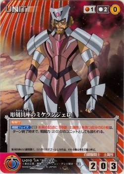 Saint Seiya Ω (Omega) Crusade Card V2 822f96245062811