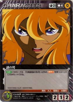 Saint Seiya Ω (Omega) Crusade Card V2 A253f7245062549