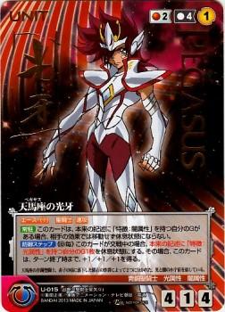 Saint Seiya Ω (Omega) crusade card V2 E3b9b9245062908