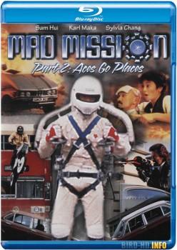 Aces Go Places II 1983 m720p BluRay x264-BiRD