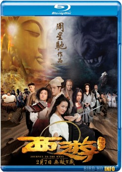 Journey to the West: Conquering the Demons 2013 m720p BluRay x264-BiRD