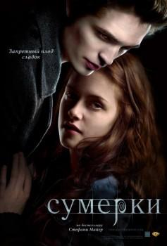 ������� / Twilight (2008)