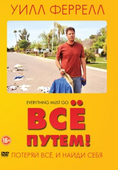 �� �����! / Everything Must Go (2010)