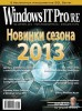 Windows IT Pro/RE �9 (�������� 2013)