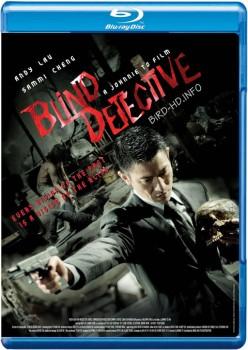 Blind Detective 2013 m720p BluRay x264-BiRD
