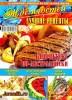 ��� ������ �9 (�������� 2013) PDF