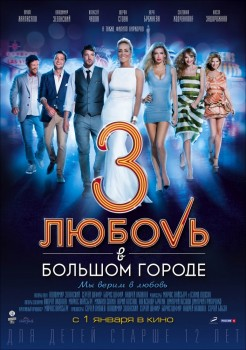������ � ������� ������ 3 (2013)