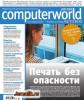 Computerworld �27 (������ 2013 / ������) PDF