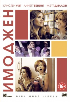 ������� / Girl Most Likely (2012)