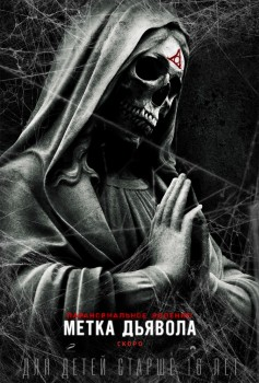 �������������� �������: ����� ������� / Paranormal Activity: The Marked One ...