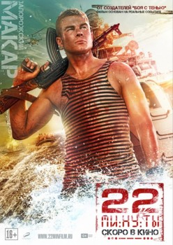 22 ������ (2013)