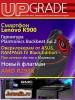 UpGrade �43 (650 / ������ 2013) PDF