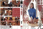 CENSORED [FHD]EKW-005 土下座痴女 朝桐光, AV Censored